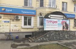 """Офис турфирмы """"Coral Travel"""" на ул. Воровского, 49"""